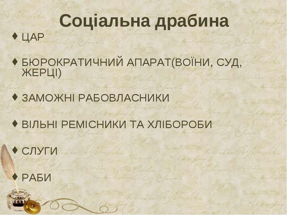 Соціальна драбина ЦАР БЮРОКРАТИЧНИЙ АПАРАТ(ВОЇНИ, СУД, ЖЕРЦІ) ЗАМОЖНІ РАБОВЛА...
