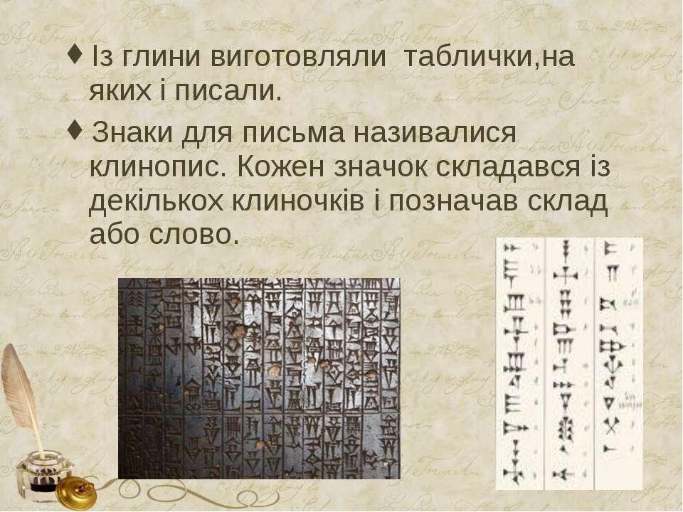 Із глини виготовляли таблички,на яких і писали. Знаки для письма називалися к...