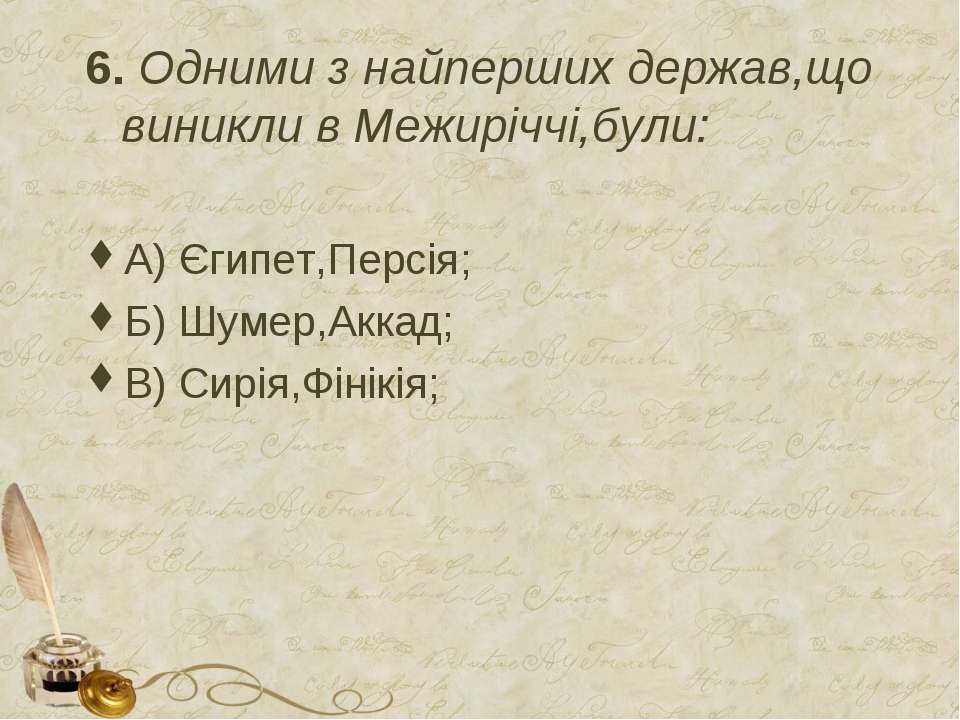 6. Одними з найперших держав,що виникли в Межиріччі,були: А) Єгипет,Персія; Б...