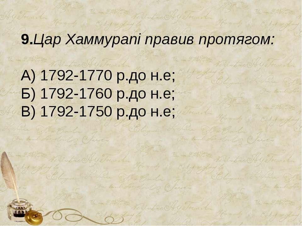 9.Цар Хаммурапі правив протягом: А) 1792-1770 р.до н.е; Б) 1792-1760 р.до н.е...