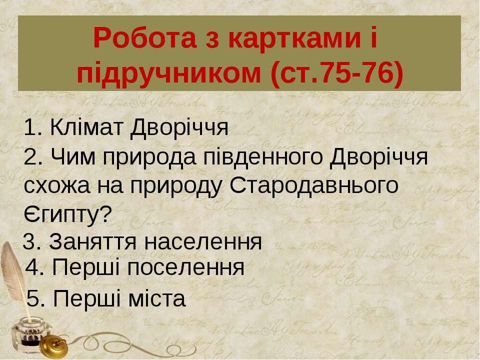 Робота з картками і підручником (ст.75-76) 1. Клімат Дворіччя 2. Чим природа ...
