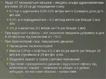 Якщо АТ залишається низьким – вводять альфа-адреноміметики в/в кожні 10-15 хв...