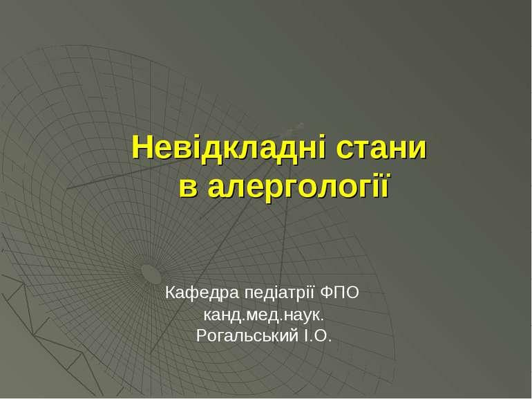 Невідкладні стани в алергології Кафедра педіатрії ФПО канд.мед.наук. Рогальсь...