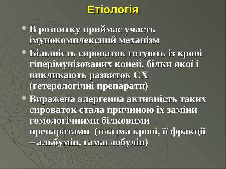 Етіологія В розвитку приймає участь імунокомплексний механізм Більшість сиров...