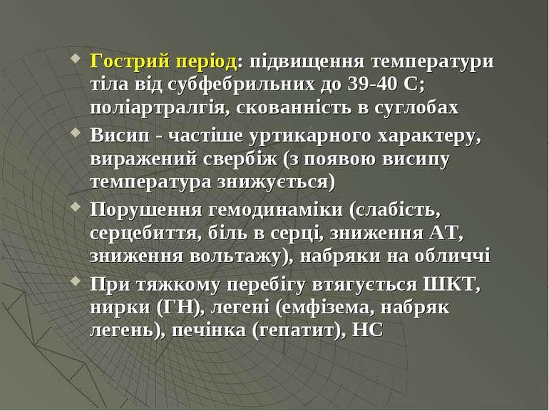 Гострий період: підвищення температури тіла від субфебрильних до 39-40 С; пол...