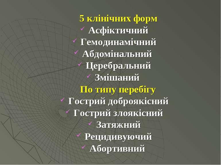 5 клінічних форм Асфіктичний Гемодинамічний Абдомінальний Церебральний Змішан...