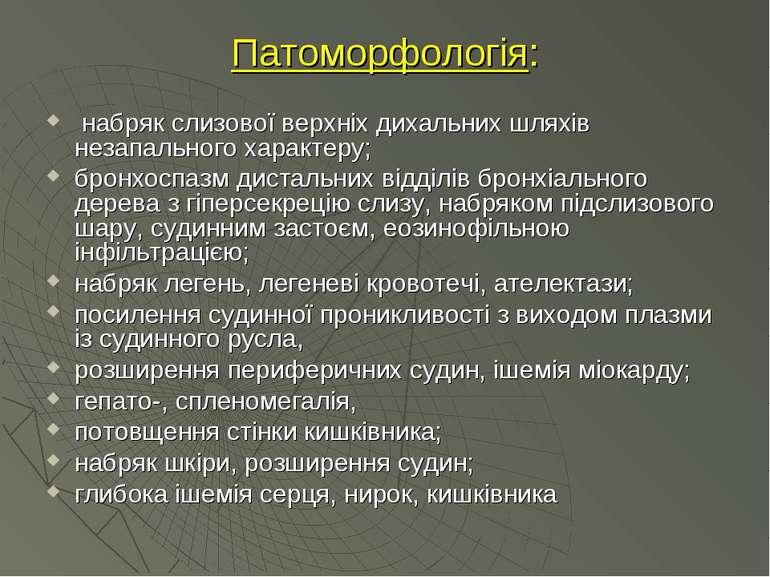 Патоморфологія: набряк слизової верхніх дихальних шляхів незапального характе...