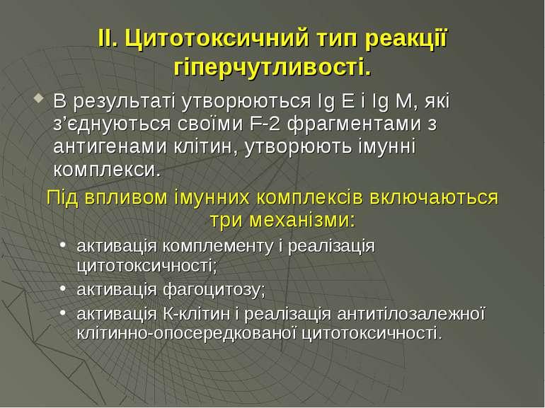 ІІ. Цитотоксичний тип реакції гіперчутливості. В результаті утворюються Іg Е ...