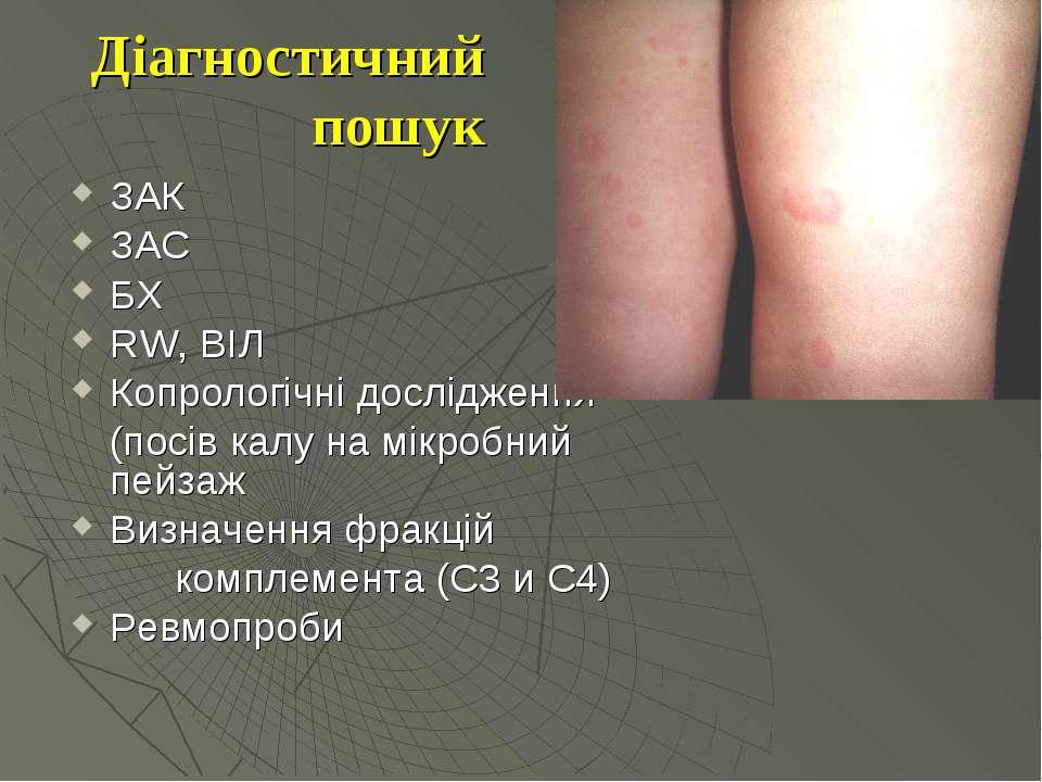 Діагностичний пошук ЗАК ЗАС БХ RW, ВІЛ Копрологічні дослідження (посів калу н...