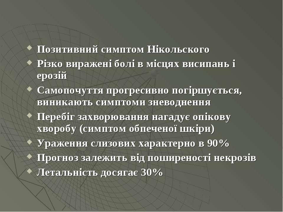 Позитивний симптом Нікольского Різко виражені болі в місцях висипань і ерозій...