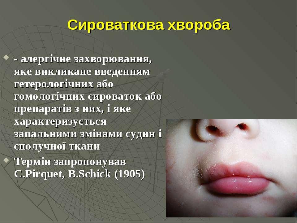 Сироваткова хвороба - алергічне захворювання, яке викликане введенням гетерол...