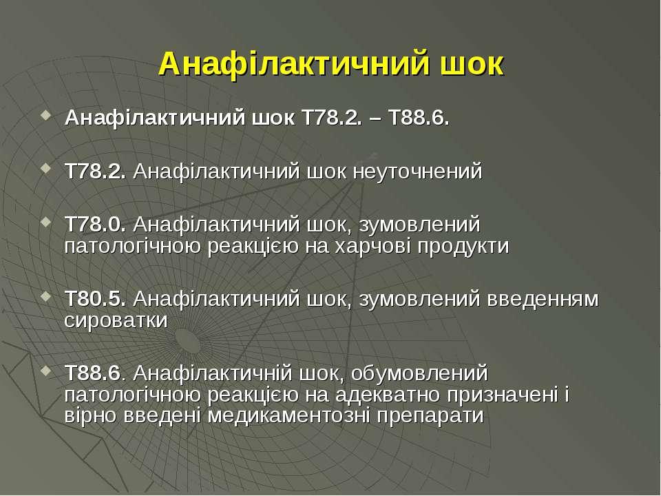 Анафілактичний шок Анафілактичний шок Т78.2. – Т88.6. Т78.2. Анафілактичний ш...