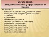 Обговорення. Завдання начальника у сфері керування та лідертва КЕРІВНИКИ: пра...