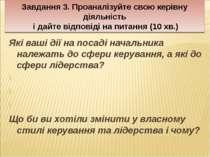 Завдання 3. Проаналізуйте свою керівну діяльність і дайте відповіді на питанн...