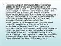 Розширена версія програми Adobe Photoshop Extended призначена для більш профе...