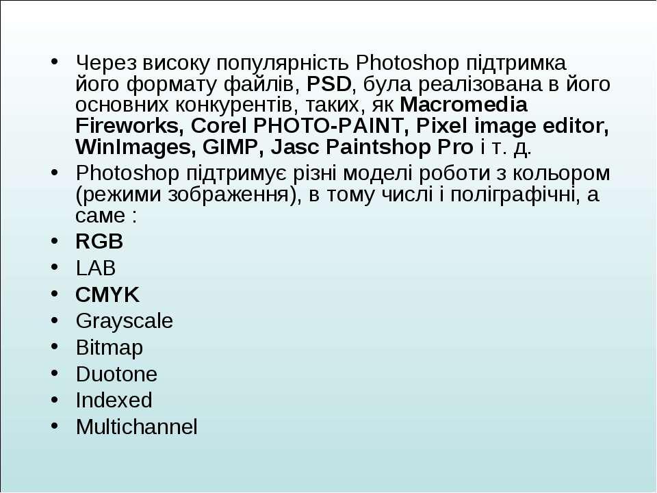 Через високу популярність Photoshop підтримка його формату файлів, PSD, була ...