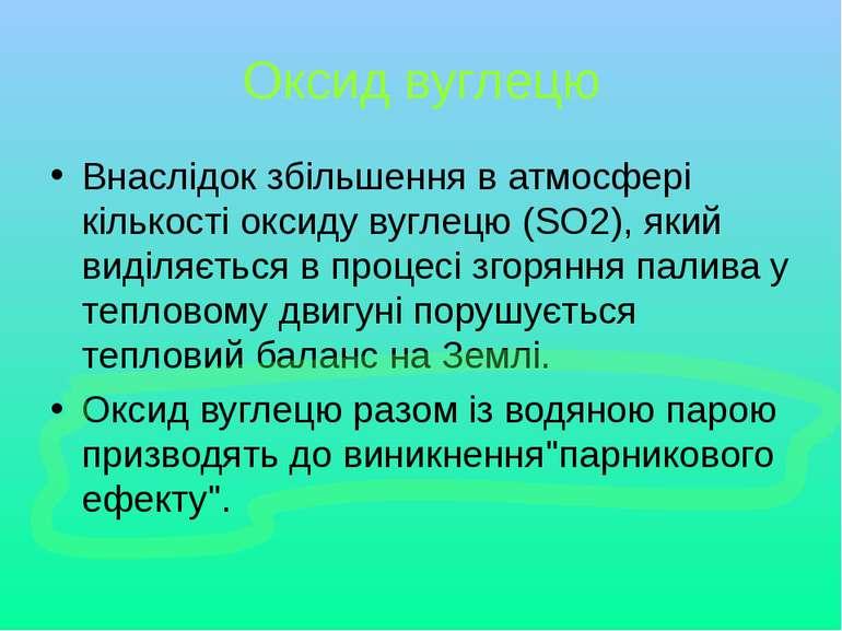 Оксид вуглецю Внаслідок збільшення в атмосфері кількості оксиду вуглецю (SO2)...