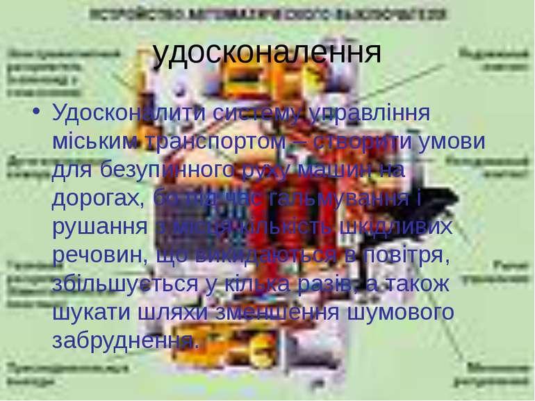 удосконалення Удосконалити систему управління міським транспортом – створити ...