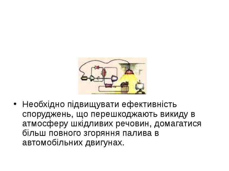 а Необхідно підвищувати ефективність споруджень, що перешкоджають викиду в ат...