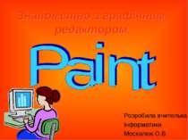 Знайомство з графічним редактором Розробила вчителька інформатики Москалюк О.В.