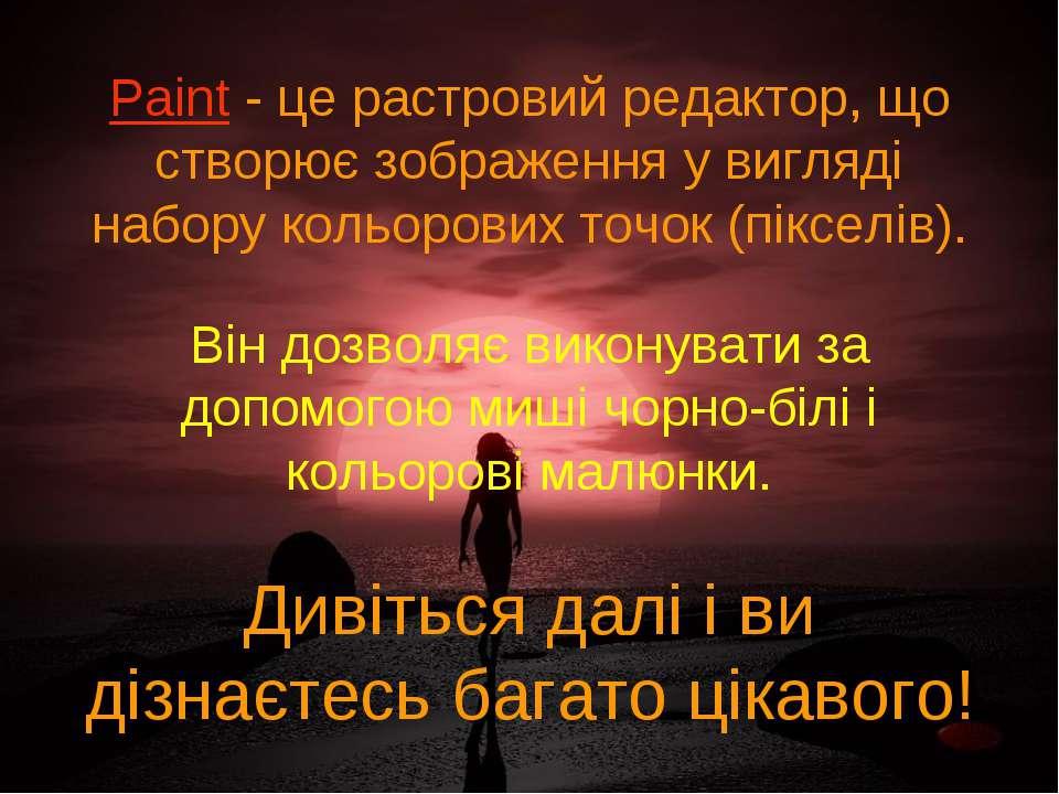 Paint - це растровий редактор, що створює зображення у вигляді набору кольоро...