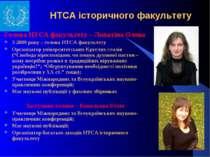 НТСА історичного факультету Голова НТСА факультету – Лопатіна Олена З 2009 ро...