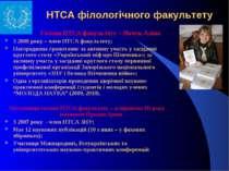 НТСА філологічного факультету Голова НТСА факультету – Янчук Аліна З 2008 рок...