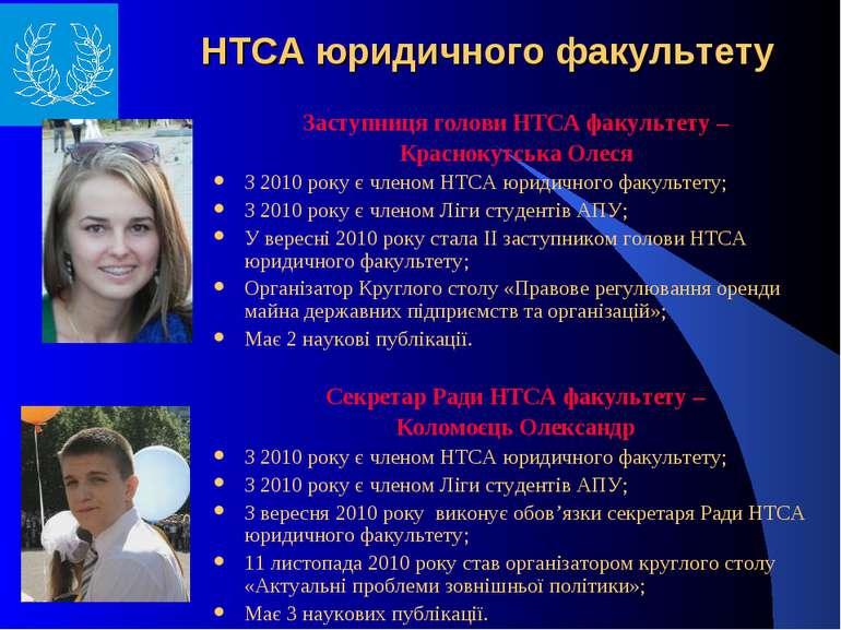 НТСА юридичного факультету Заступниця голови НТСА факультету – Краснокутська ...