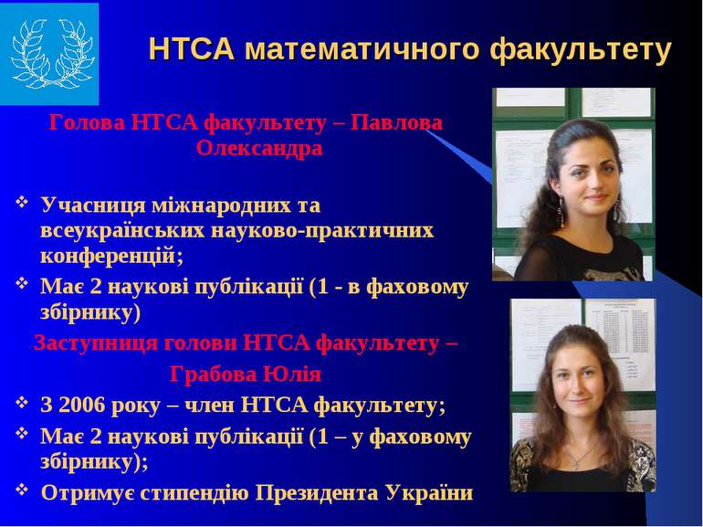 НТСА математичного факультету Голова НТСА факультету – Павлова Олександра Уча...