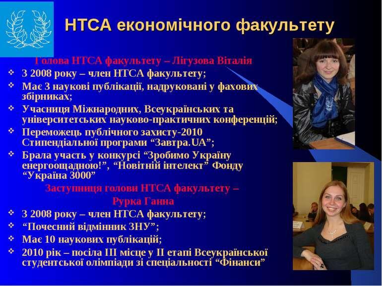 НТСА економічного факультету Голова НТСА факультету – Лігузова Віталія З 2008...
