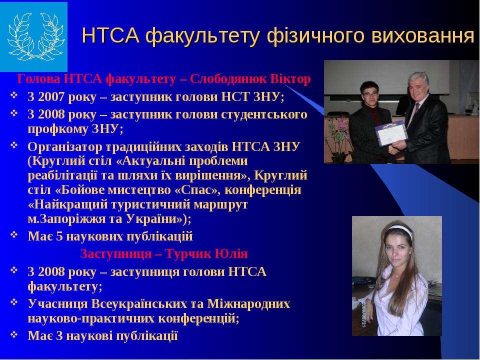 НТСА факультету фізичного виховання Голова НТСА факультету – Слободянюк Вікто...