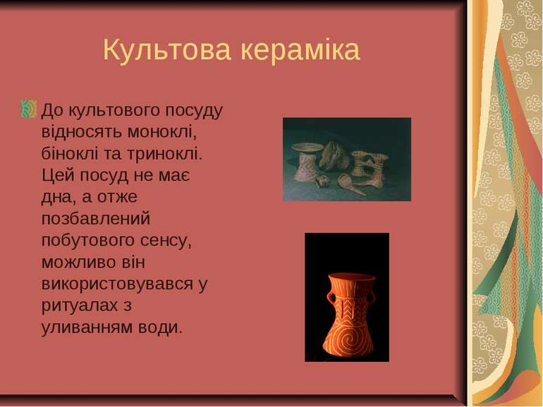 Культова кераміка До культового посуду відносять моноклі, біноклі та триноклі...