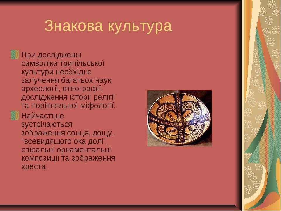 Знакова культура При дослідженні символіки трипільської культури необхідне за...