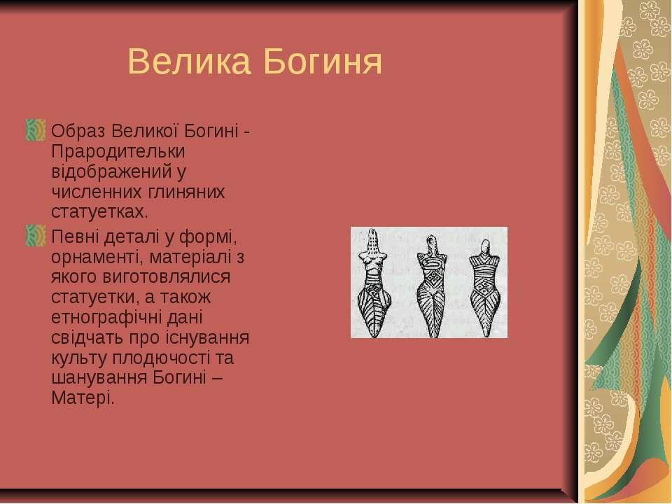 Велика Богиня Образ Великої Богині - Прародительки відображений у численних г...