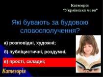 """Категорія """"Українська мова"""" Які бувають за будовою словосполучення? а) розпов..."""