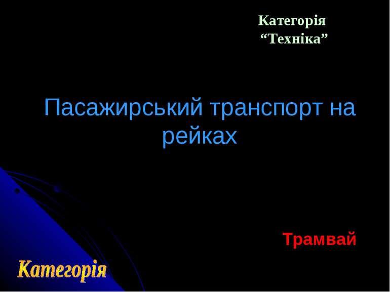 """Категорія """"Техніка"""" Трамвай Пасажирський транспорт на рейках"""