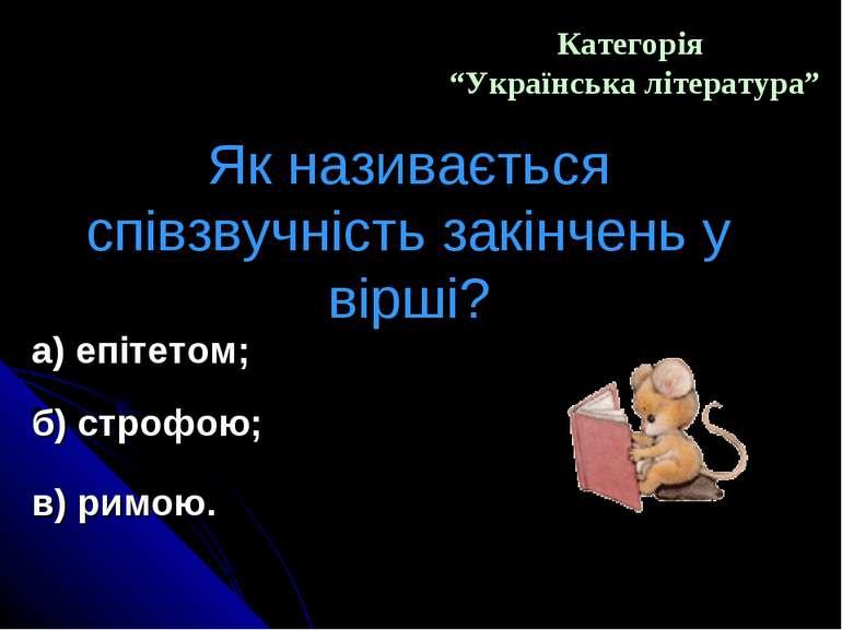 """Категорія """"Українська література"""" Як називається співзвучність закінчень у ві..."""