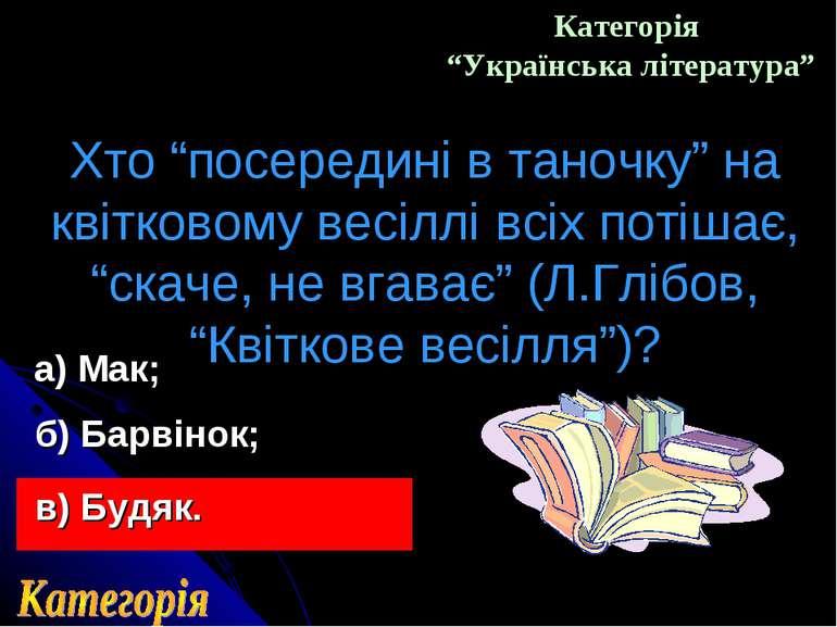 """Категорія """"Українська література"""" Хто """"посередині в таночку"""" на квітковому ве..."""