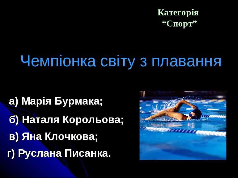 """Категорія """"Спорт"""" Чемпіонка світу з плавання а) Марія Бурмака; в) Яна Клочков..."""