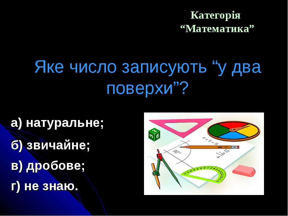 """Категорія """"Математика"""" а) натуральне; в) дробове; б) звичайне; г) не знаю. Як..."""