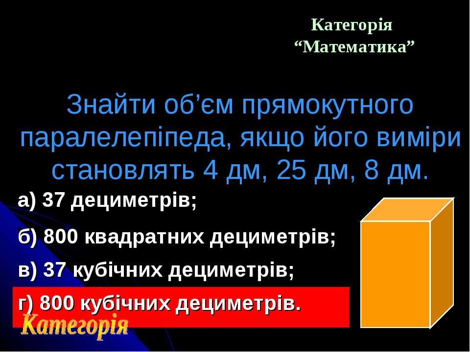 """Категорія """"Математика"""" а) 37 дециметрів; в) 37 кубічних дециметрів; б) 800 кв..."""