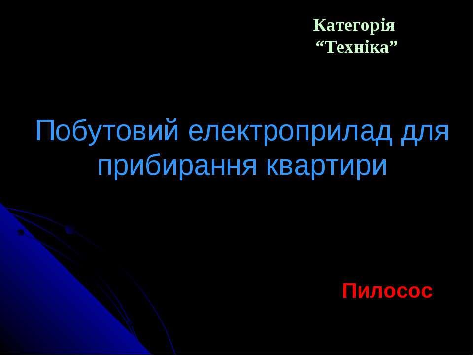 """Категорія """"Техніка"""" Пилосос Побутовий електроприлад для прибирання квартири"""