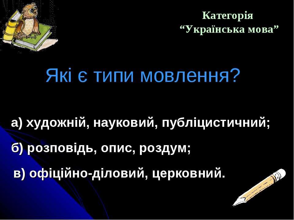 """Категорія """"Українська мова"""" Які є типи мовлення? а) художній, науковий, публі..."""