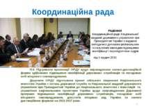 Координаційна рада П.6. Підтримати пропозиції ОРІДУ щодо впровадження заочно-...