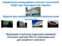 Управління інноваційних освітніх технологій НАДУ при Президентові України Від...