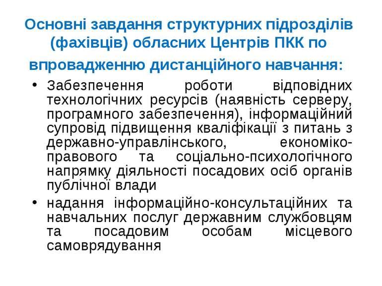 Основні завдання структурних підрозділів (фахівців) обласних Центрів ПКК по в...