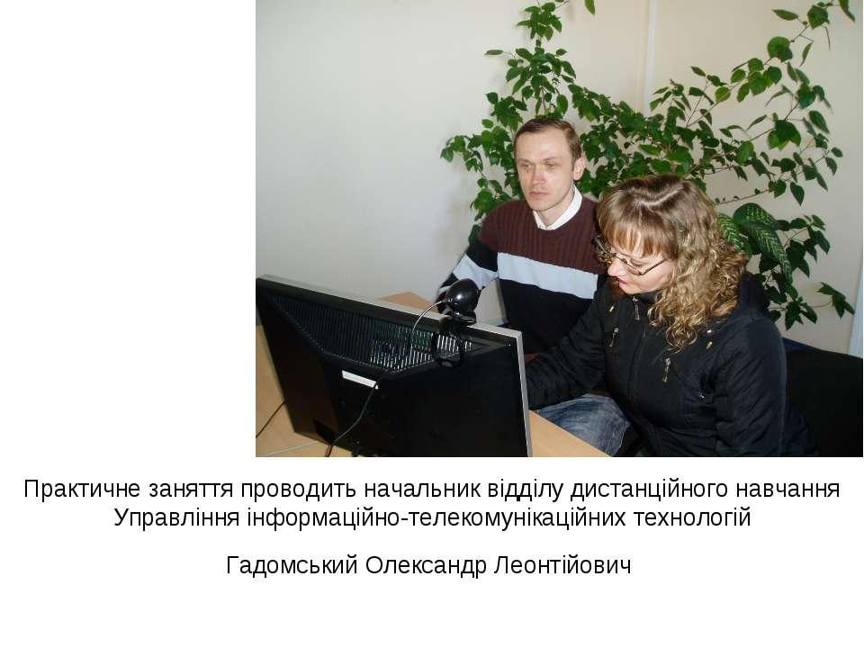 Практичне заняття проводить начальник відділу дистанційного навчання Управлін...