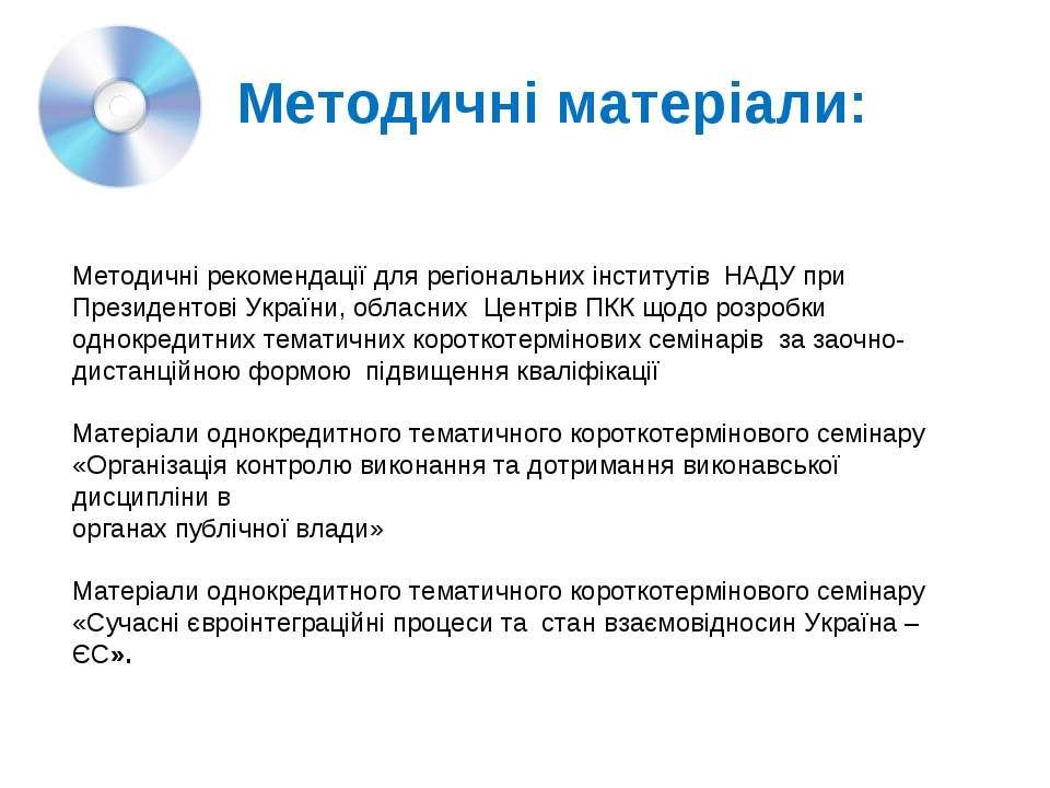 Методичні матеріали: Методичні рекомендації для регіональних інститутів НАДУ ...
