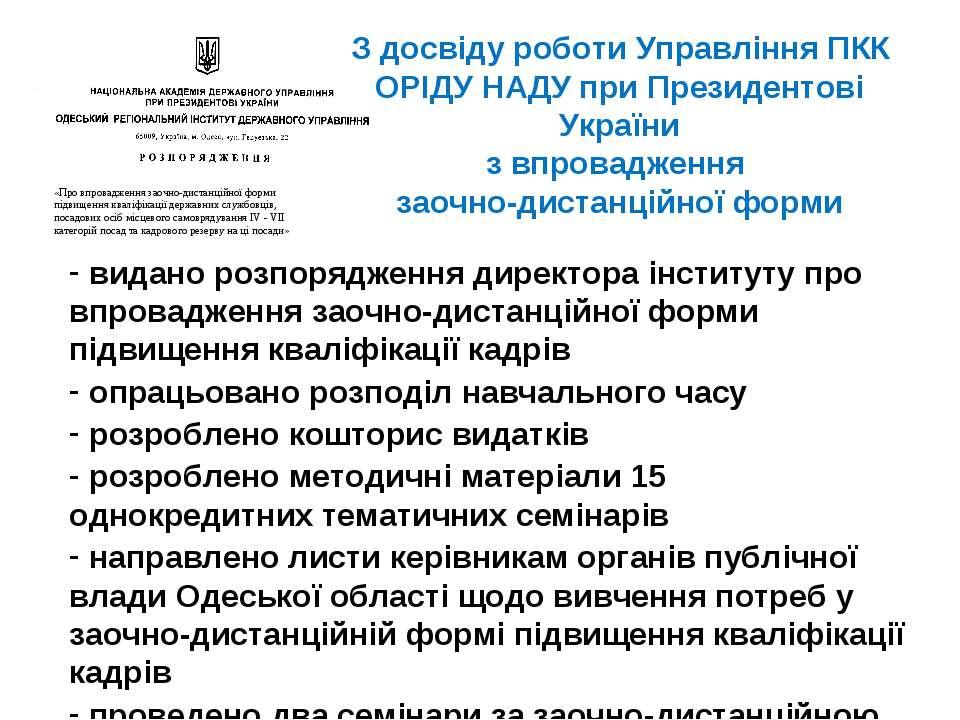 З досвіду роботи Управління ПКК ОРІДУ НАДУ при Президентові України з впровад...
