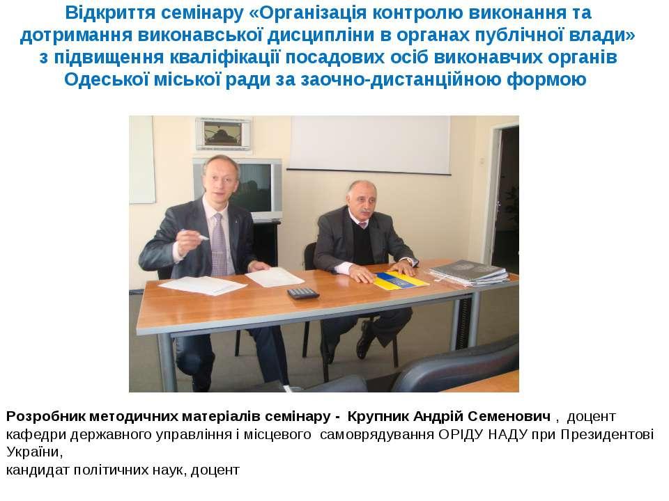 Відкриття семінару «Організація контролю виконання та дотримання виконавської...